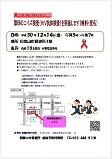 エイズデー即日検査-2.jpg