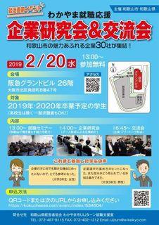 企業研究会&交流会-1.jpg