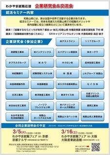 企業研究会&交流会-2.jpg