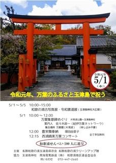 玉津島神社.jpg