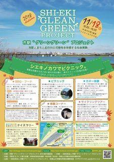 green1118-1.jpg