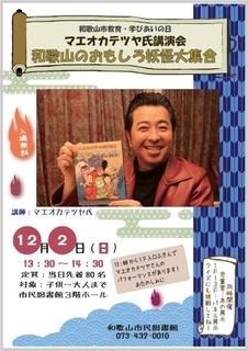 maeokatetuya-1.jpg