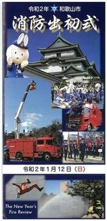 0101消防出初式-2.jpg