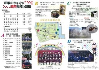 0101消防出初式.jpg