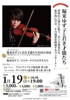 0119ヴァイオリン演奏会.jpg