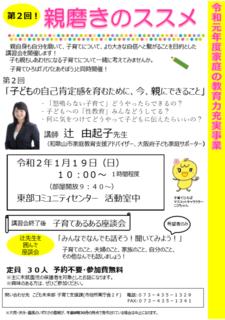 0119親磨き.png