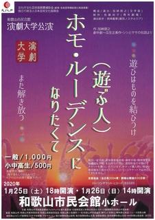 0125・0126演劇大学公演.jpg