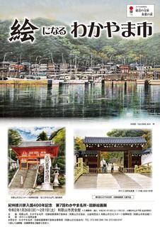 0126〜名所旧跡絵画展.png