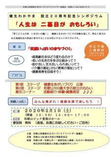 0201和歌山100歳大学シンポジウム.jpg