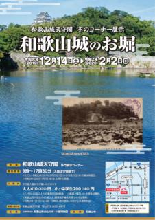 0202まで和歌山城のお堀.png