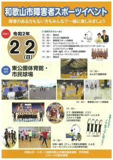 0202和歌山市障害者スポーツイベント.jpg