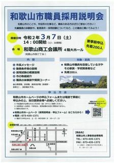 0203職員採用説明会.jpg