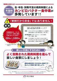 0205カンピロバクター食中毒.jpg