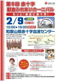0209献血イベント.jpg