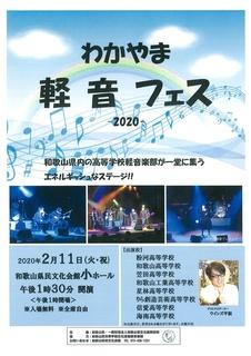 0211わかやま軽音フェス.jpg