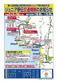 0216ジュニア駅伝交通規制.jpg