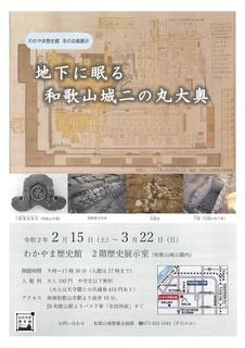 0322まで わかやま歴史館.jpg