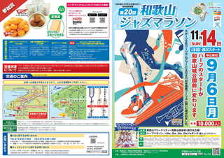 0520和歌山ジャズマラソン申込要項-1.jpg