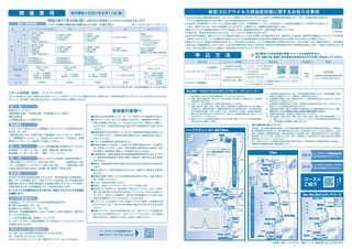 0520和歌山ジャズマラソン申込要項-2.jpg