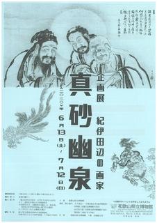0626県立博物館 真砂幽泉.jpg