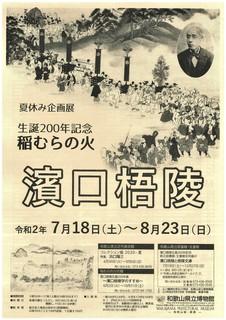 0823まで 濱口梧陵展.jpg