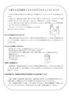 1.6Yパンフレット-1.jpg