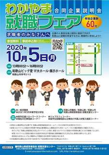 1005wakayama_fair.jpg