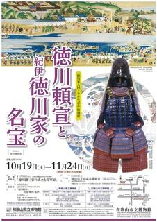 1019徳川家の名宝.jpg