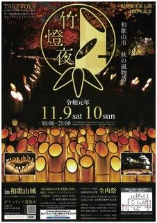 1109竹燈夜1.jpg