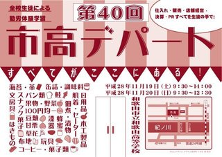 2016-depa  第40回市高デパート-1.jpg