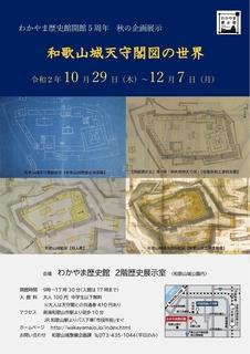 2020秋ポスター両面_page-0001.jpg