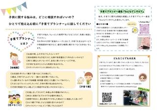2021チラシ_pages-to-jpg-0002.jpg