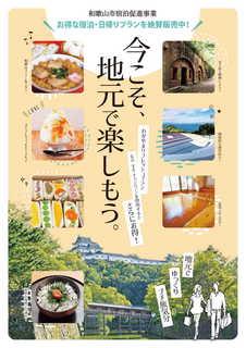 B-shukuhaku_flyer-0716-1.jpg
