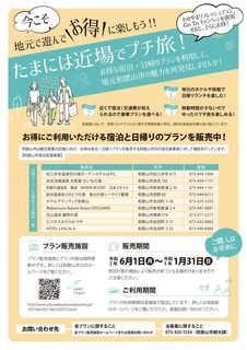 B-shukuhaku_flyer-0716-2.jpg