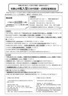 �A三世代【転入型】R3パンフレット-1.jpg