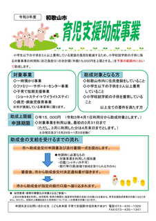 �CR3育児支援(チラシ)-1.jpg