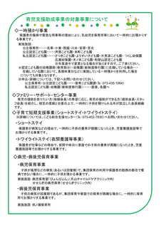 �CR3育児支援(チラシ)-2.jpg