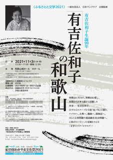 ★確定チラシふるさとと文学2021「有吉佐和子の和歌山」チラシ-1.jpg