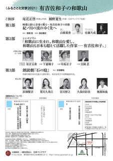 ★確定チラシふるさとと文学2021「有吉佐和子の和歌山」チラシ-2.jpg
