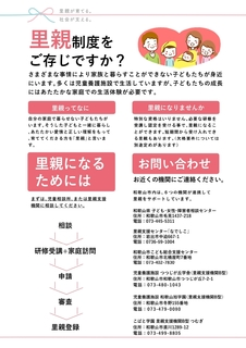 ★R2里親月間相談会チラシ (003)_page-0002.jpg