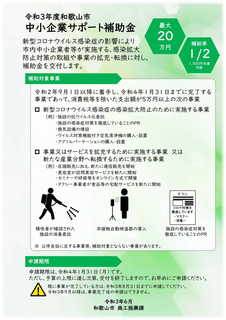 【セット】和歌山市中小企業サポート補助金チラシ(A4)-1.jpg