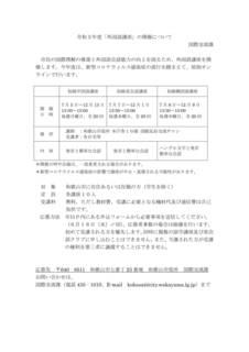 【参考】R03 外国語講座の開催について-1.jpg