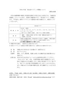 【参考】R03 英会話クラブの開催について(0601差替)-1.jpg