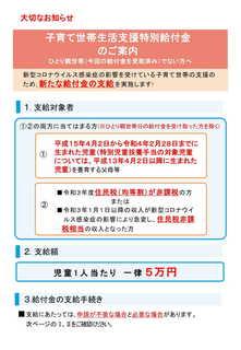 【和歌山市】子育て世帯生活支援特別給付金チラシ-1.jpg