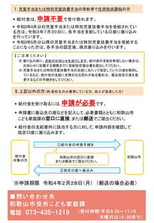 【和歌山市】子育て世帯生活支援特別給付金チラシ-2.jpg