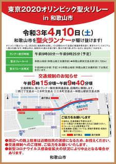 【完成】21交通規制チラシ-1.jpg