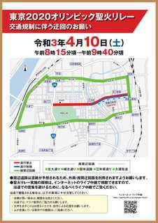 【完成】21交通規制チラシ-2.jpg