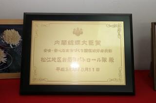 お帰りパトロール隊表彰.jpg