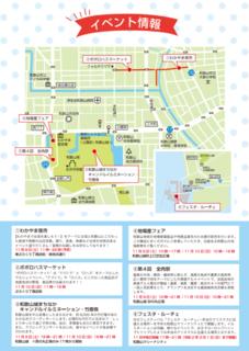 ねんりんピック�Aイベント情報.png