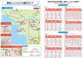 ねんりんピック�Bバス情報.png